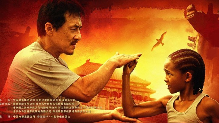 Каратэ-пацан (2010) The Karate Kid