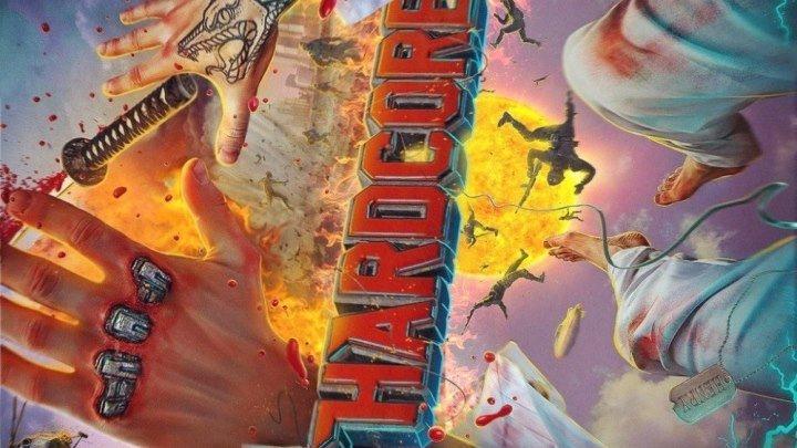 Хардкор (2015) Hardcore 16+