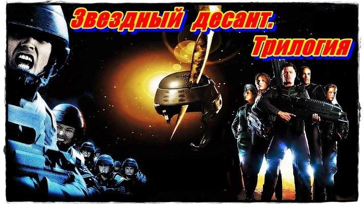 Звездный десант. Трилогия. ( 1997 - 2008 )