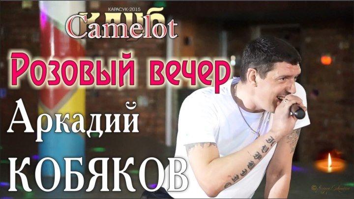 Аркадий КОБЯКОВ - Розовый вечер (Концерт в клубе Camelot)
