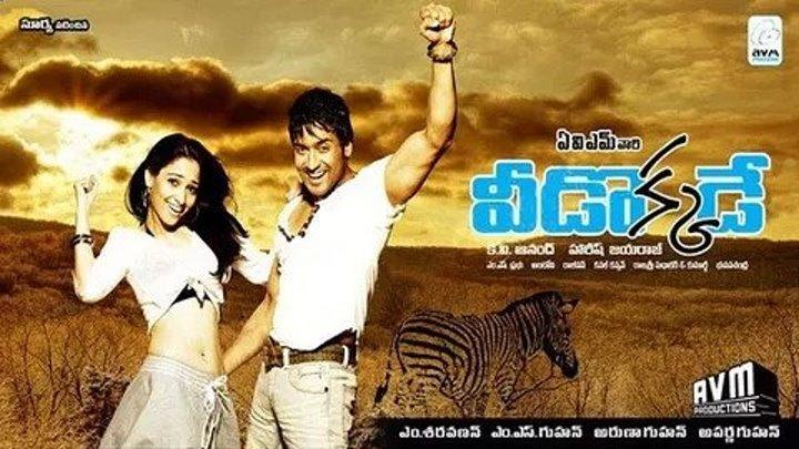 индийский фильм Прыжок гепарда Chirutha, 2007