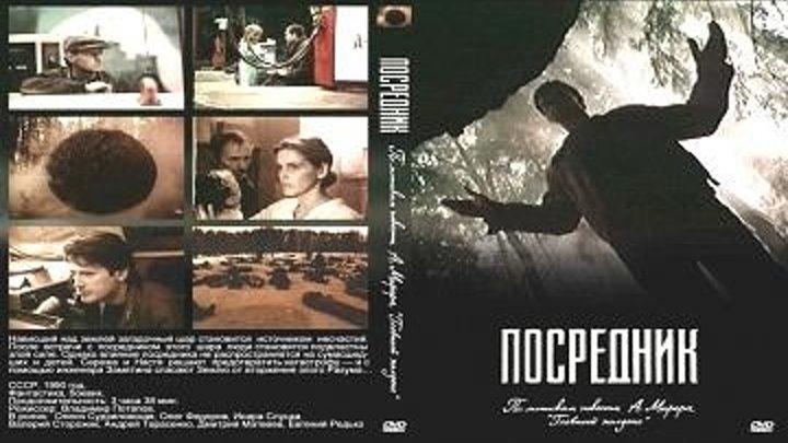 Посредник (1990) 1 серия