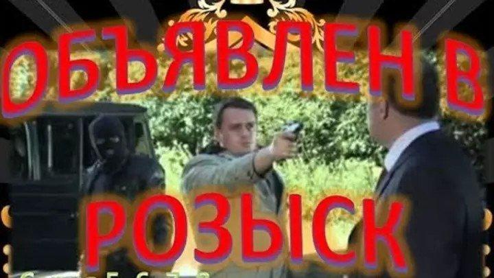 Объявлен в розыск (2011) 01 серия из 12