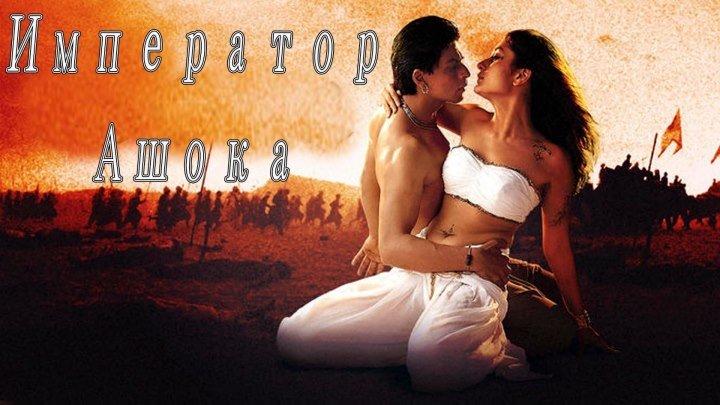 Император Ашока (2001) Индия