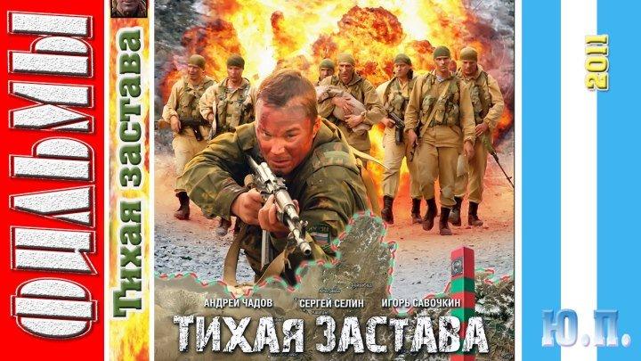 Тихая застава (Военный, Драма. 2011)