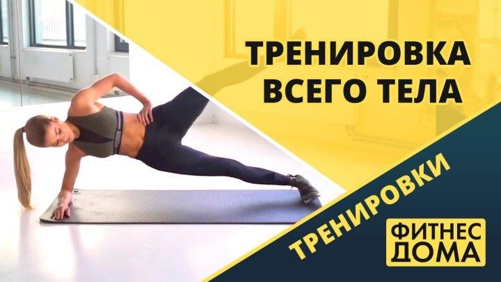 Тренировка всего тела