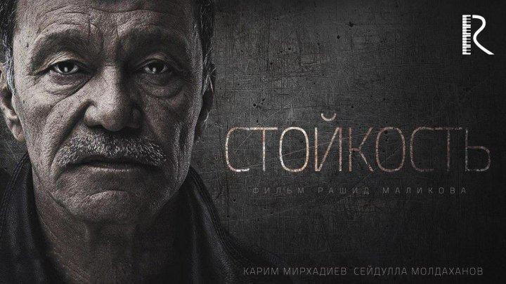 Стойкость   Сабот (узбекфильм на русском языке) 2018