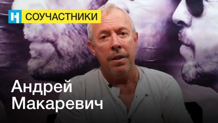 Андрей Макаревич – соучастник «Новой газеты»