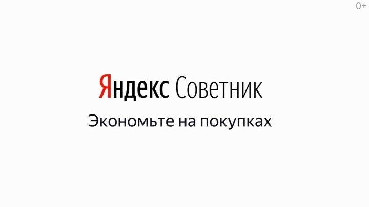Яндекс.Советник: как экономить на покупках в интернете