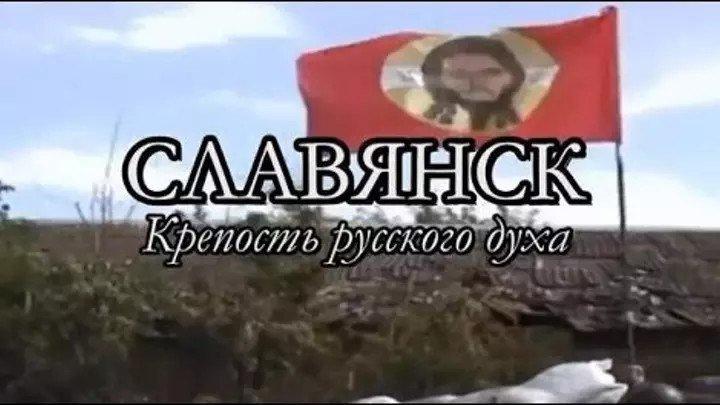 Славянск. Крепость русского духа. Серия 2