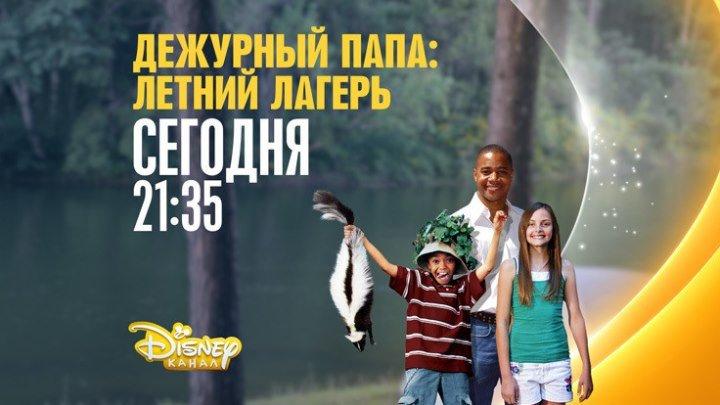 """Дежурный папа: Летний лагерь"" на Канале Disney!"
