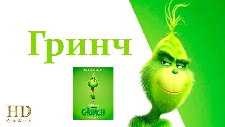 Русский Трейлер HD - Гринч/Grinch