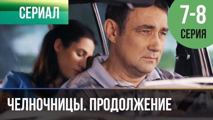Челночницы Продолжение 2 сезон - 7 и 8 серия