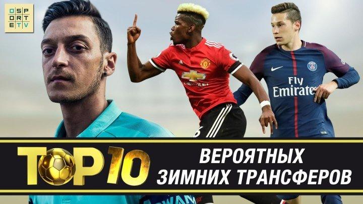 ТОП-10 зимних ТРАНСФЕРОВ – СЕНСАЦИЙ