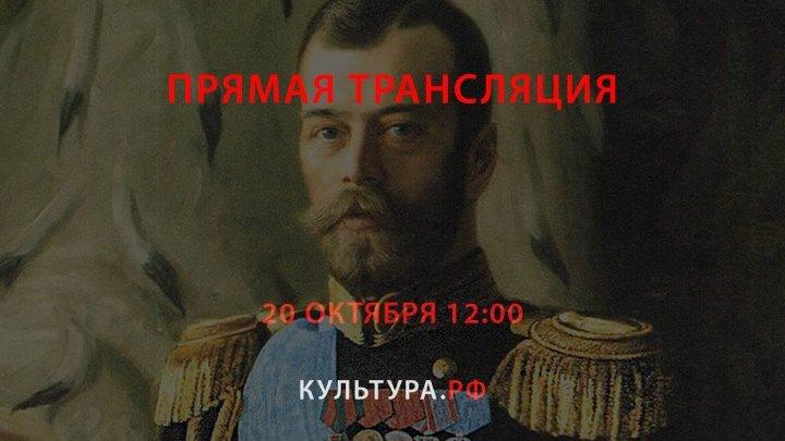 Эпоха Николая II глазами потомков - ГИМ