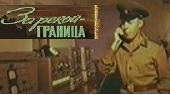 ЗА РЕКОЙ - ГРАНИЦА (мелодрама, приключения, экранизация) 1971 г
