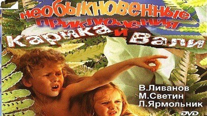 Необыкновенные приключения Карика и Вали (детский фильм, научная фантастика, фэнтези, экранизация) 1987 г