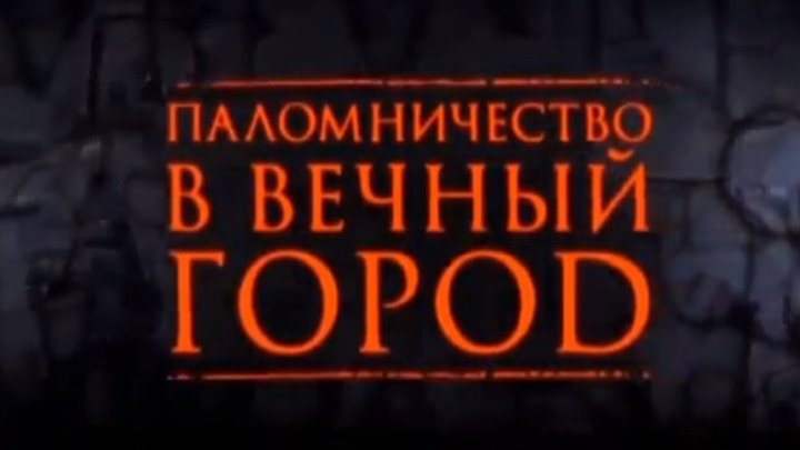 Паломничество в Вечный город . Константин и Елена. фильм 5