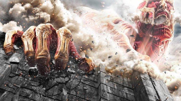 Атака Титанов. Фильм первый Жестокий мир