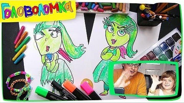 Как рисовать БРЕЗГЛИВОСТЬ (Disgust) из мультика ГОЛОВОЛОМКА | Развивающий урок рисования для детей