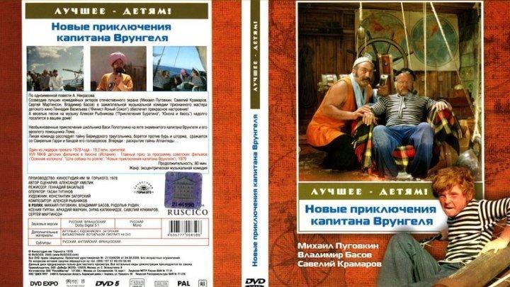 Новые приключения капитана Врунгеля (Геннадий Васильев) [1978, Комедия, Музыкальная комедия, Кино для детей]