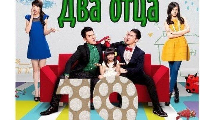 [Tw-Drama] Два отца [2013] - 19 серия [рус.саб]
