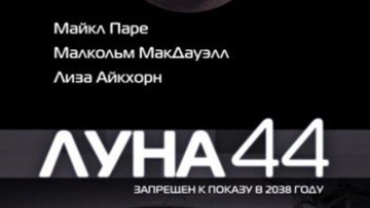 Луна 44 фантастика боевик 1989
