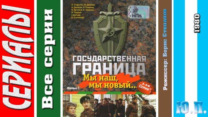 Государственная граница (Все серии. 1980-1988) Страна: СССР (Беларусьфильм)
