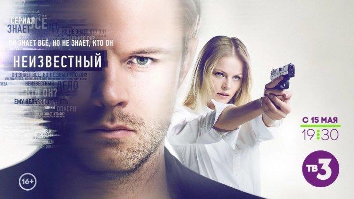 Неизвестный 1 сезон 32 серия