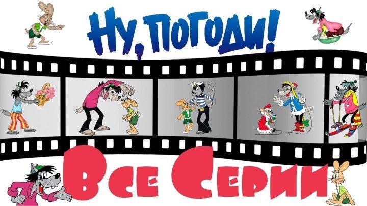 НУ, ПОГОДИ ! (1969-2006)