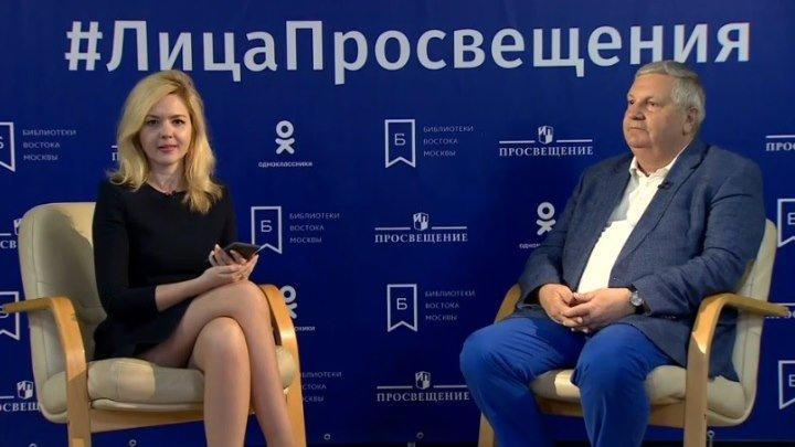 #ЛицаПросвещения: прямой эфир с автором учебников по истории России Александром Даниловым