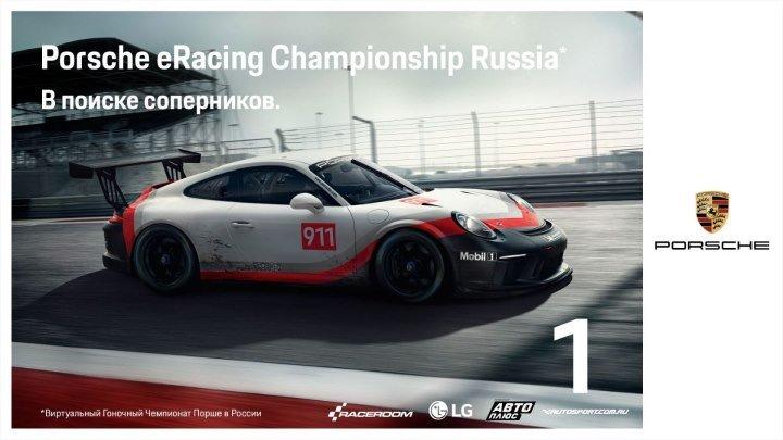 1 этап гоночного чемпионата Porsche eRacing Championship Russia
