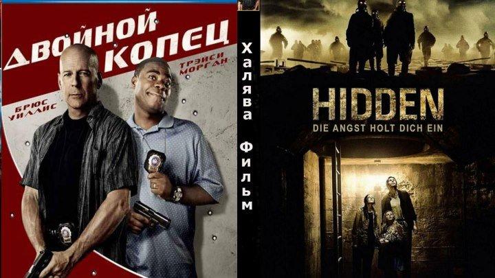 1.Двойной КОПец (2010).2.Затаившись (2014)