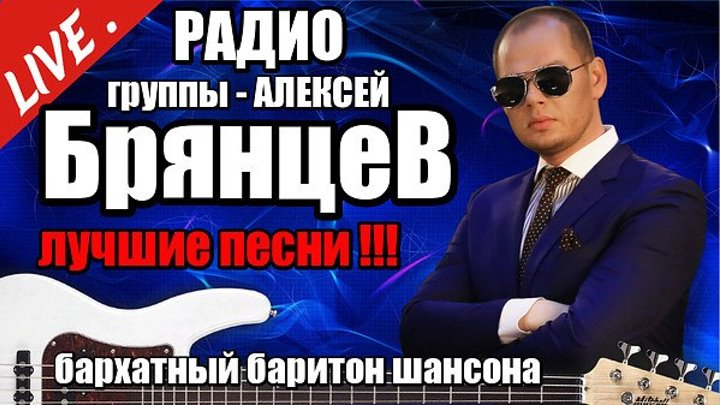 Так поёт, аж мурашки по коже))) наш Алексей Брянцев!