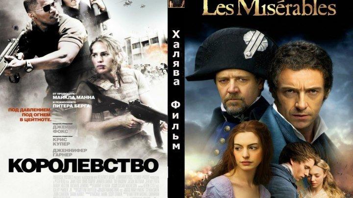 1.Королевство (2007).2.Отверженные (2012)