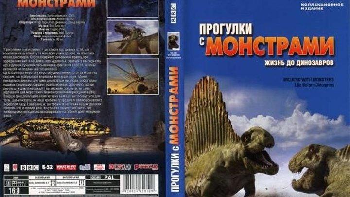 BBC Прогулки с монстрами Жизнь до динозавров 2005 дак / фильм.