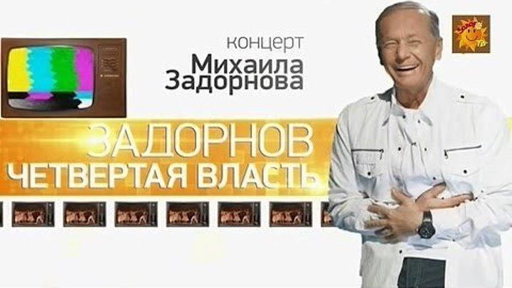 """Михаил Задорнов """"Четвертая власть"""""""