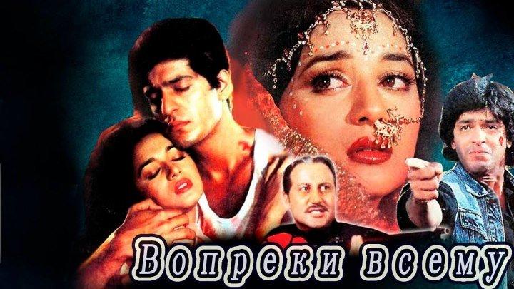 Вопреки всему (1991) Индия Субтитры