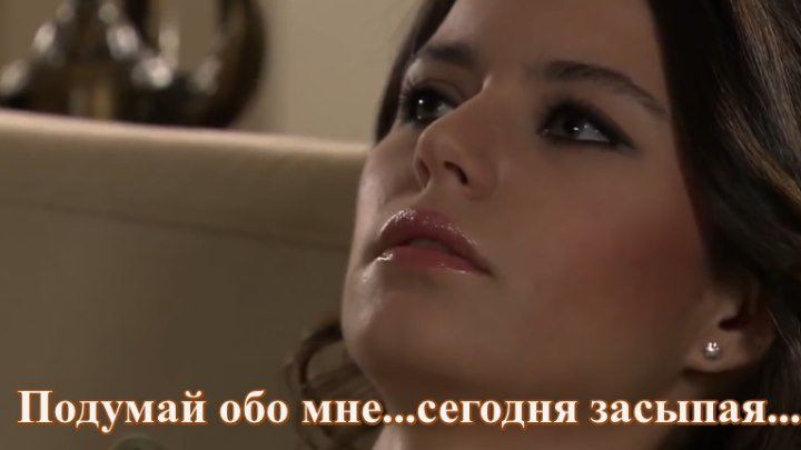 """❤♫: """"Подумай обо мне...сегодня засыпая..."""" ♫ ❤"""