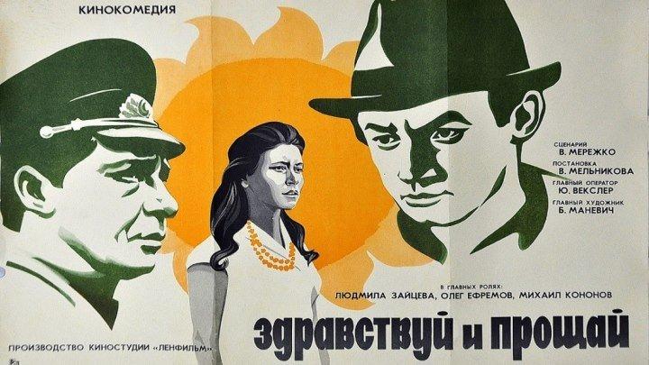 ЗДРАВСТВУЙ И ПРОЩАЙ (лирическая комедия) 1972 г