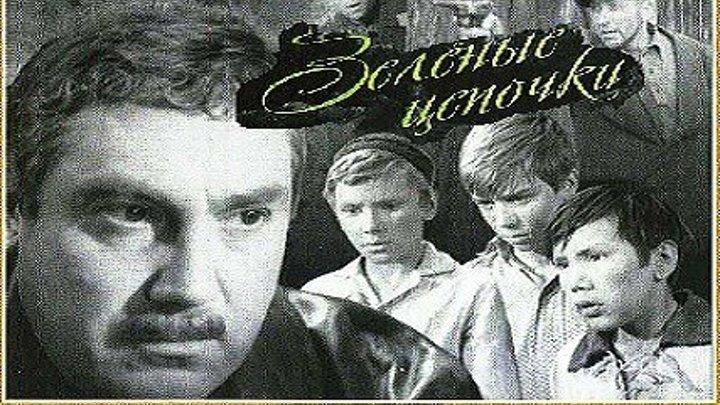 ЗЕЛЁНЫЕ ЦЕПОЧКИ (военный фильм, приключения, экранизация) 1970 г