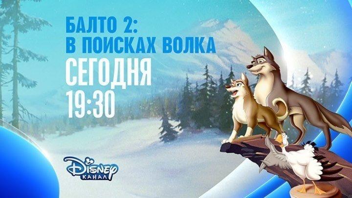 Балто 2 : В поисках волка (2002)