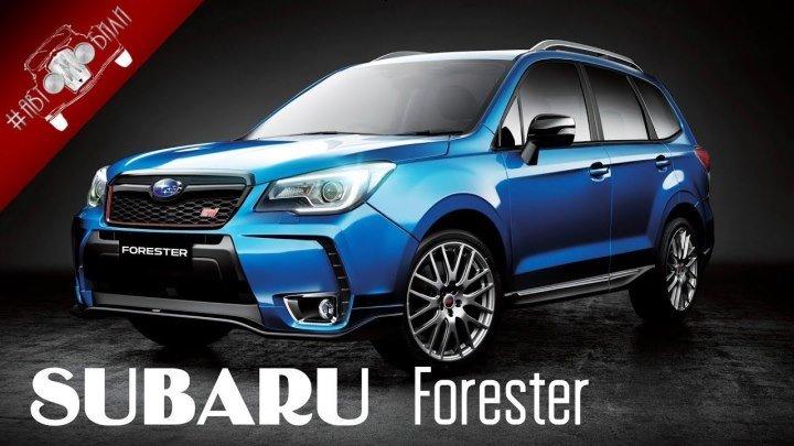 Обзор Кроссовера Subaru Forester Нового Поколения