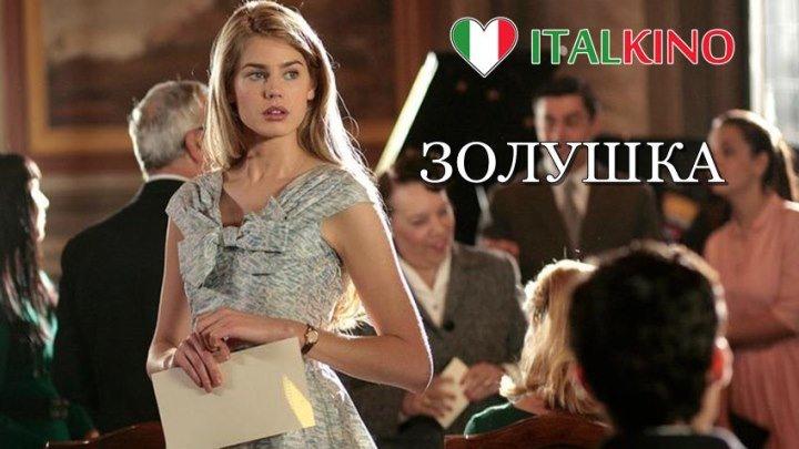 1_ Cenerentola _ Золушка (2011)- 1 серия, русская озвучк