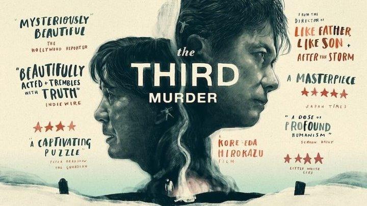 Третье Убийство