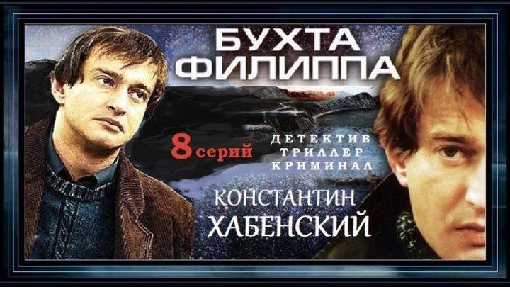 БУХТА ФИЛИППА - 6 серия (2005) детектив, триллер, крим.фильм (реж.Алеко Цабадзе)