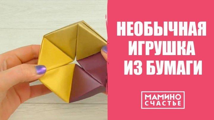 Оригинальная подвижная игрушка из бумаги