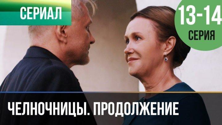 Челночницы Продолжение 2 сезон - 13 и 14 серия