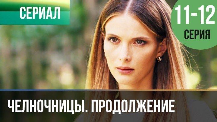 Челночницы Продолжение 2 сезон - 11 и 12 серия