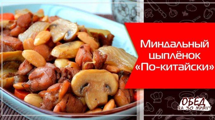 Миндальный цыплёнок «По-китайски»